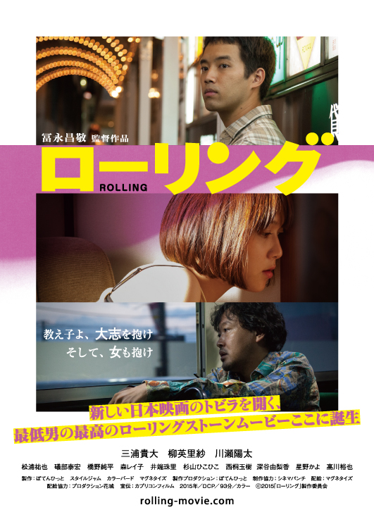 Rolling_flyer01
