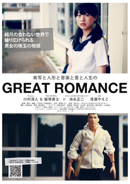 great_romance_main