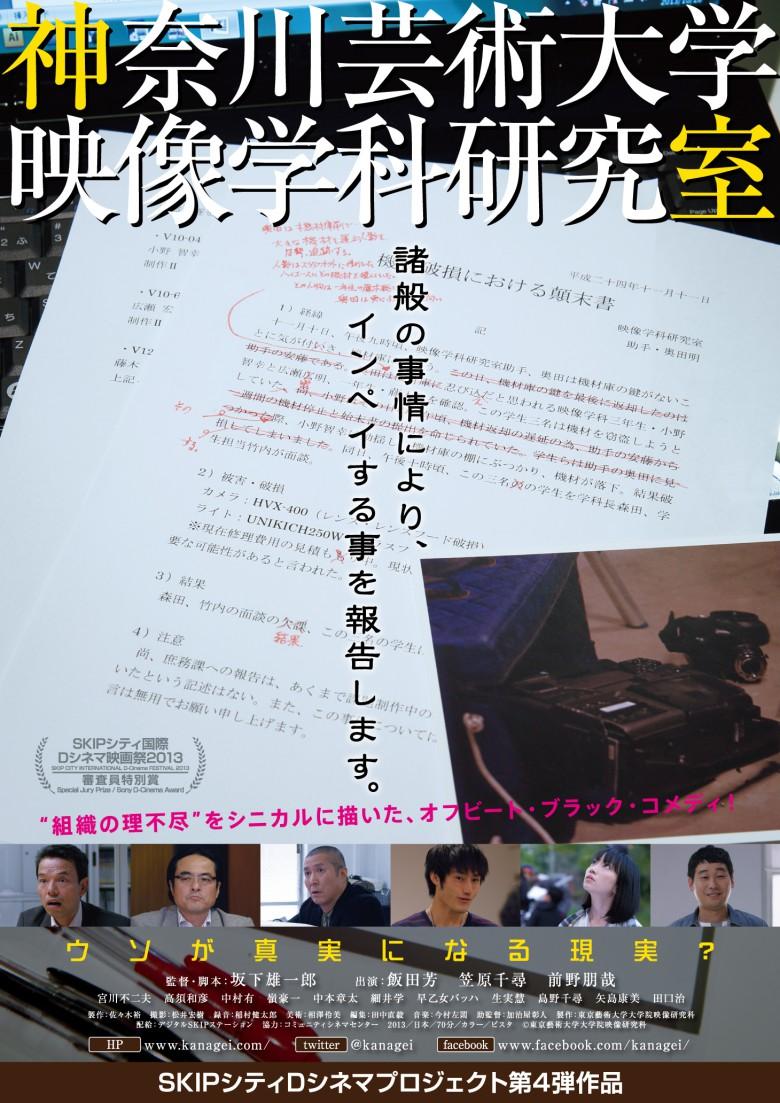 『神奈川芸術大学~』ポスター画像