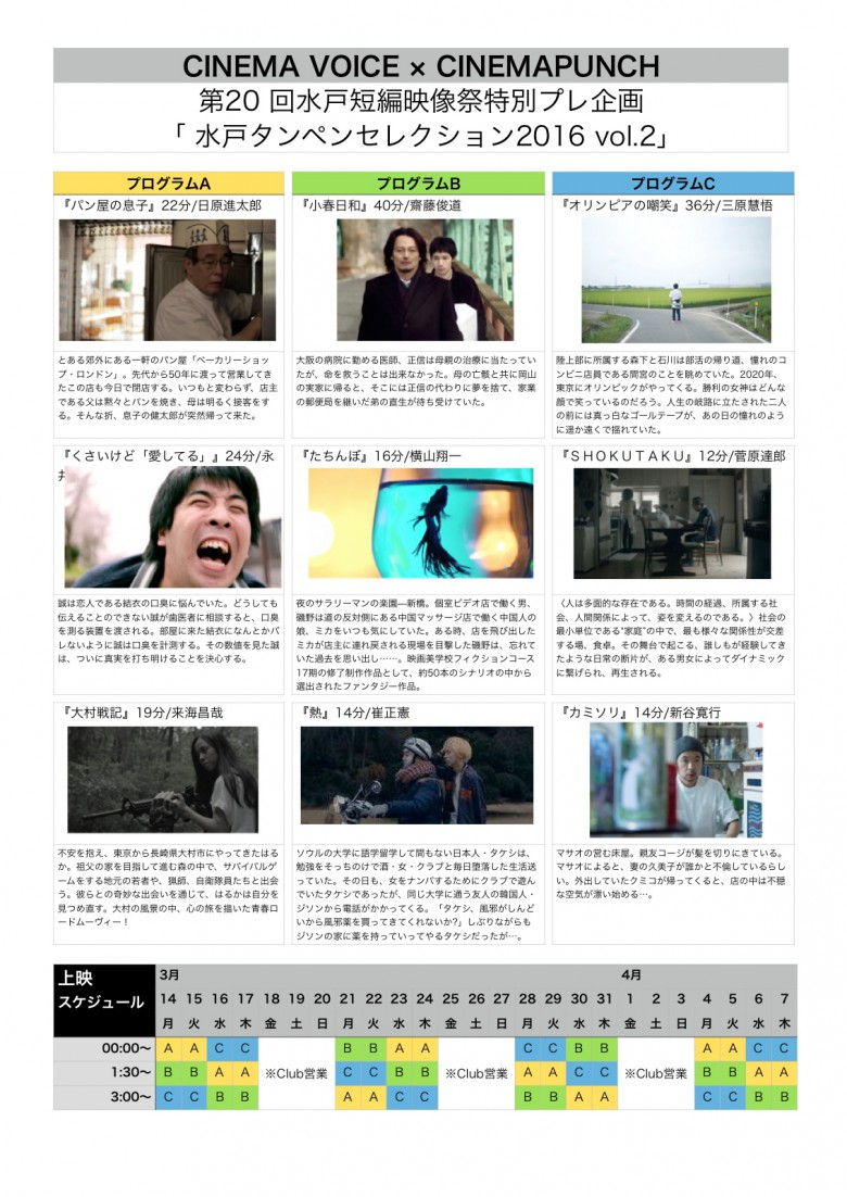 CINEMA VOICE 短編-001