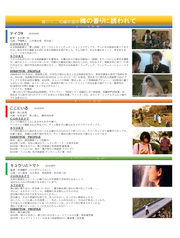 3月25日映画祭フライヤー決定稿JPEG_____2