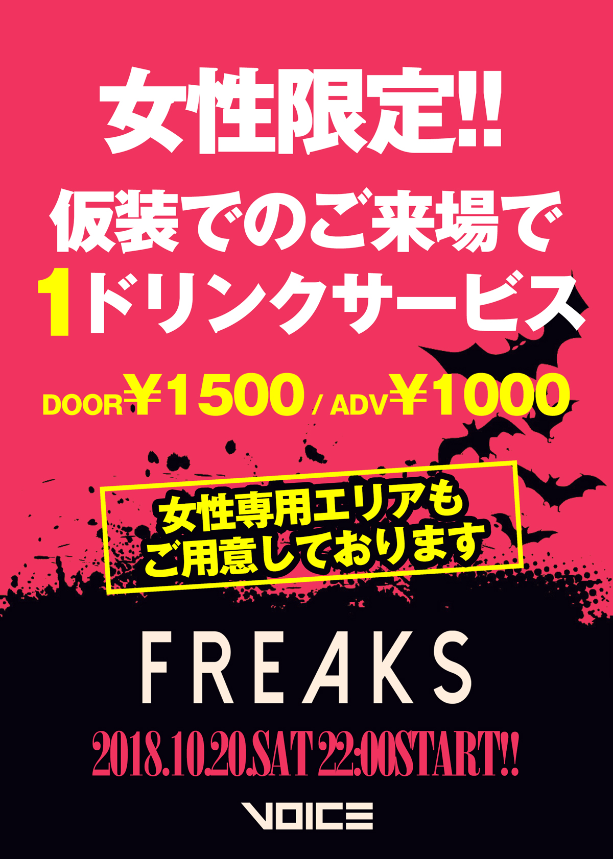 freaks-lady