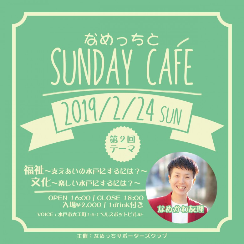 sunday_cafe (1)