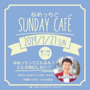 sunday_cafe