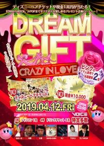 dreamgift3